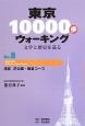 東京10000歩ウォーキング 港区芝公園・飯倉コース 文学と歴史を巡る(8)