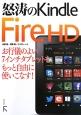 怒涛のKindle Fire HD お行儀のよい7インチタブレットをもっと自由に使いこ