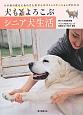 犬もよろこぶシニア犬生活 心や体の変化にあわせた老犬とのコミュニケーションが
