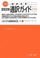 国家試験 通訳ガイド 中国語<三訂版> オリジナル模擬試験付き 徹底攻略