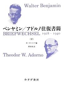 『ベンヤミン/アドルノ往復書簡 1928-1940』ヴァルター・ベンヤミン