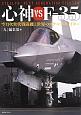 心神VS F-35 空自次世代戦闘機と世界のステルスファイター