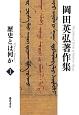 岡田英弘著作集 歴史とは何か1
