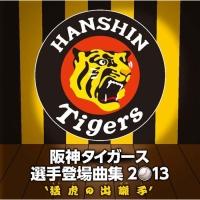 阪神タイガース 選手登場曲集 2013 ~猛虎の出囃子~