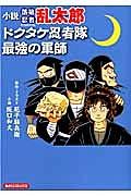 阪口和久『小説・落第忍者乱太郎 ドクタケ忍者隊最強の軍師』