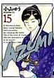 AZUMI-あずみ- (15)