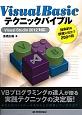 Visual Basic テクニックバイブル 効率的な開発に役立つ200の技 Visual Studio 2012対応