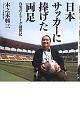 日本サッカーに捧げた両足 真実のJリーグ創世記