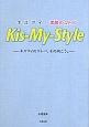 Kis‐My‐Style キスマイ素顔のコトバ -キスマイのコトバ、その向こう。-