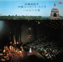 ハルピンの夏 ~中国コンサート・ライブ~