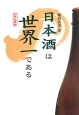 日本酒は世界一である