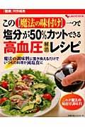 この【魔法の味付け】一つで塩分が50%カットできる 高血圧解消レシピ 「健康」特別編集