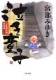 泣き童子-わらし- 三島屋変調百物語参之続