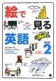 絵で見る英語 CD-ROM付き (2)