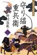 守り猫重兵衛 加賀百万石時代小説(2)