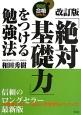 「絶対基礎力」をつける勉強法<改訂版> 和田式合格カリキュラム