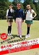 ゴルフ女子必見!女子プロに学ぶ100を切るGOLF『橋本大地コーチの徹底レッスン』~コースデビューから上達のテクニックまで~