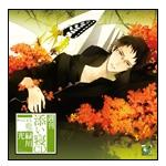 緑川光『週刊添い寝CDシリーズ vol.12 聡』
