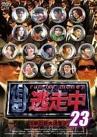 逃走中23~run for money~ 【沈黙の巨大迷宮2】