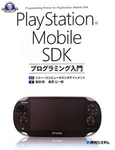 PlayStation Mobile SDK プログラミング入門