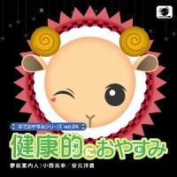羊でおやすみシリーズ/(声優:小西克幸、安元洋貴)『羊でおやすみシリーズvol.24 健康的におやすみ』