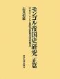 モンゴル帝国史研究 正篇 中央ユーラシア遊牧諸政権の国家構造