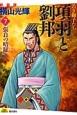 項羽と劉邦 若き獅子たち<新装版> (7)
