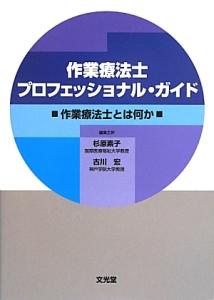 杉原素子『作業療法士プロフェッショナル・ガイド』