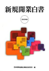 新規開業白書 2013