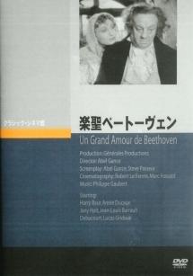 楽聖ベートーヴェン