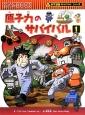 原子力のサバイバル 科学漫画サバイバルシリーズ(1)