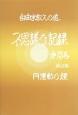 不思議な記録<改訂版> 円運動の理 自由宗教えの道(13)