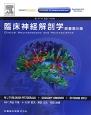 臨床神経解剖学<原著第6版>