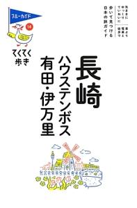 ブルーガイド てくてく歩き 長崎 ハウステンボス 有田 伊万里