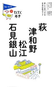 ブルーガイド てくてく歩き 萩・津和野 松江 石見銀山