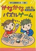 かなかなパズルゲーム 読み書き支援付 特別支援教育のカード教材