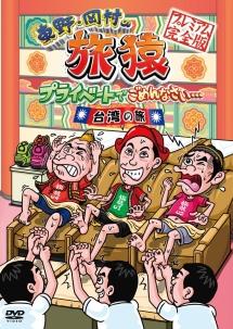 東野・岡村の旅猿 プライベートでごめんなさい・・・ 台湾の旅 プレミアム完全版