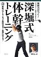 深堀式体幹トレーニング 実戦力がつく! プロゴルファー・深堀圭一郎が教える 体幹パワーで、