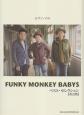 FUNKY MONKEY BABYS ベストセレクション<改訂版>