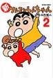 新・クレヨンしんちゃん (2)