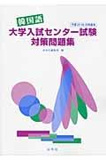 韓国語 大学入試センター試験 対策問題集 平成23・24・25年