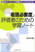 「看護必要度」評価者のための学習ノート