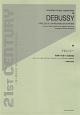 ドビュッシー 牧神の午後への前奏曲 21ST CENTURY WOODWIND INSTRUMENTS REPERTOIRES フルート、オーボエ、クラリネット、ホルン、ファゴッ
