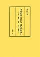 山鹿素行自筆本『配所残筆』 写真・翻刻・研究・校訂・意訳
