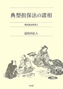 典型担保法の諸相 現代民法研究1