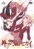 神のみぞ知るセカイ 女神篇 ROUTE 1.0[GNBA-7873][DVD]