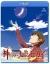 神のみぞ知るセカイ 女神篇 ROUTE 6.0[GNXA-7108][Blu-ray/ブルーレイ]