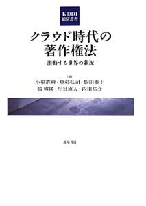 『クラウド時代の著作権法』小泉直樹
