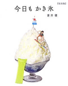 『今日もかき氷<完全版>』蒼井優
