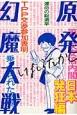 原発幻魔大戦 日本発狂編 (3)